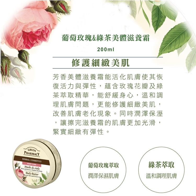 20161019_新官網_滋養霜板型_葡萄玫瑰.jpg